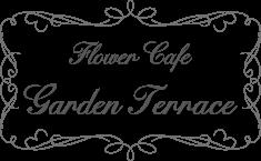 フラワーカフェ「ガーデンテラス」